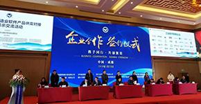 四川制造业软件供需对接会召开,浩辰助力制造业转型发展