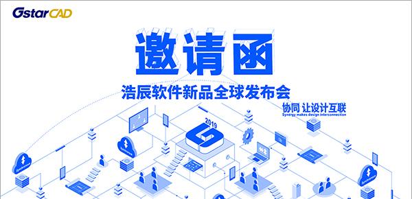 浩辰新品全球发布会邀请函来了!9月10日见证全新一代CAD