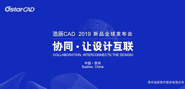 浩辰CAD 2019全球发布会,四大亮点抢先看!