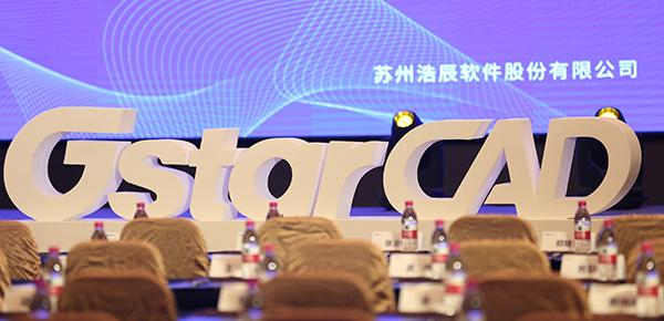 浩辰发布会在苏举行,现场发布浩辰CAD 2019全新产品