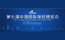 浩辰软件受邀参展第七届中国国际版权博览会